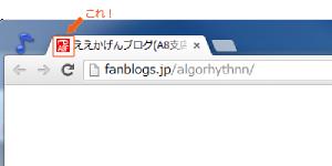 01_ファビコンイメージ