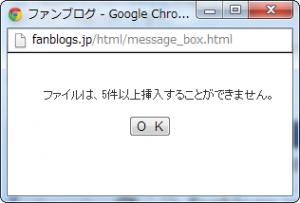 08_ファイル数制限