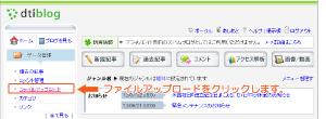 02_ファイルアップロードの選択
