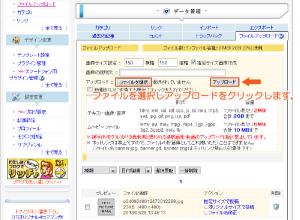 03_アップロード画面