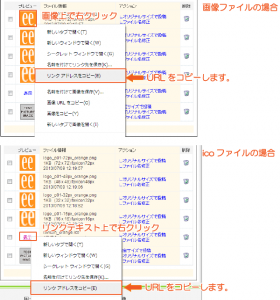 05_画像・ファイルのURL取得