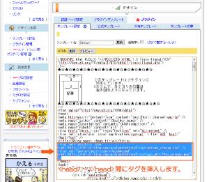 dtiブログHTML編集画面