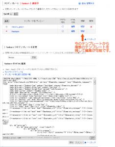 02_FC2テンプレート複製画面