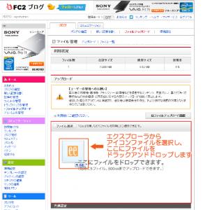04_ファイルのドラックアンドドロップ