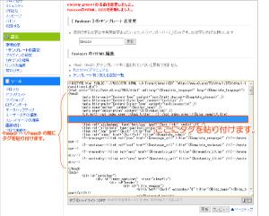 12_テンプレートのHTML編集
