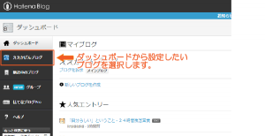 02_ダッシュボードからブログの選択