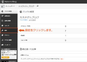 03_ブログの設定