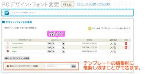 02_JugemのHTML複製機能