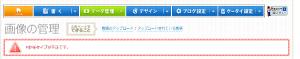 03_icoファイルアップロードエラー