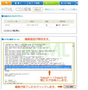 JugemブログHTMLソースの編集