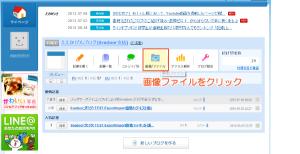 02_livedoorのマイページ