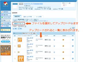 03_画像管理画面