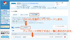 05_ファイル管理画面