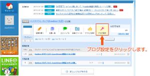 07_livedoorのマイページ