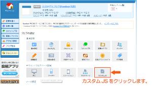 08_ブログ設定メニュー
