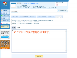 09_カスタムJS画面