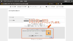03_アップロード画面への登録