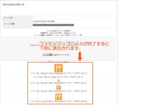 04_アップロードファイルプレビュー