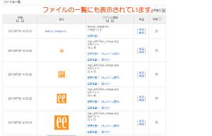 05_アップロードファイルの一覧