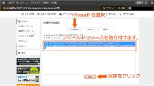 09_headタグ挿入の修正