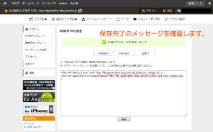 10_保存メッセージの確認