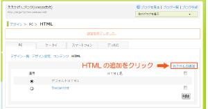 05_テンプレート一覧からHTMLの追加