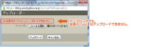 02_icoファイルアップロードエラー