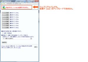 03_icoファイルアップローダエラー