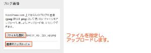 04_ブログ画像選択エリア