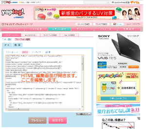 08_HTML編集画面