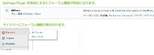 21_BBPress設定