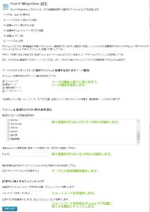 17_設定画面
