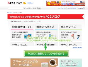 01_FC2ID・ブログ同時申し込み