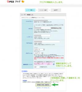 03_ブログの情報入力