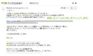 04_受信メールから登録URLクリック