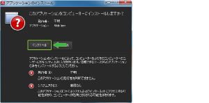 02_アプリケーションのインストール