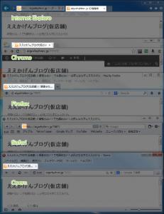 10_各ブラウザの表示確認