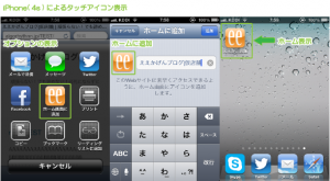 13_iOSのタッチアイコン表示