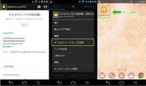 14_AndroidOSのタッチアイコン表示