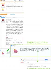 01_コンテンツマッチ広告併用に対する質問と回答例