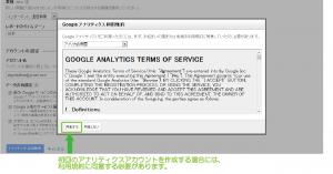 05_Googleアナリティクス利用規約の同意
