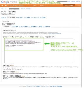 06_トラッキングIDとトラッキングコードの表示