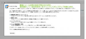 07_メール受信設定
