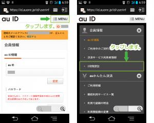 04_auIDのMENU表示・2段階認証をタップ
