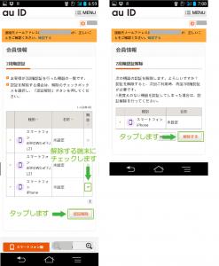 05_認証解除端末選択・認証解除