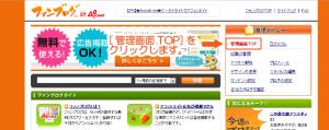 01_管理画面TOPの選択