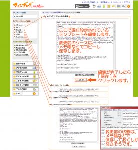 04_テンプレート編集とメモ帳保存