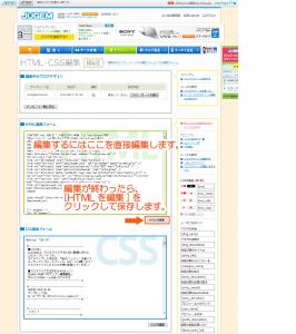 05_テンプレート編集画面