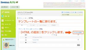 06_HTMLの追加