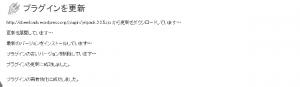 02_jetpackのアップデート